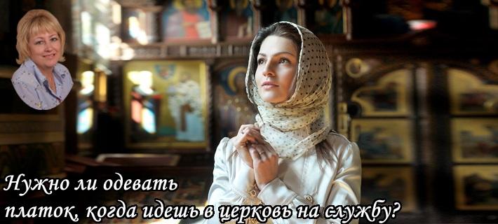 Почему женщины одевают в церковь платок