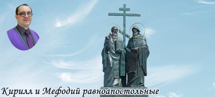 Кирилл и Мефодий равноапостольные