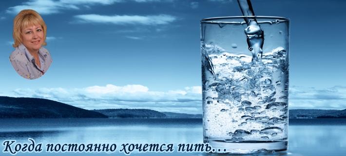 постоянно хочется пить