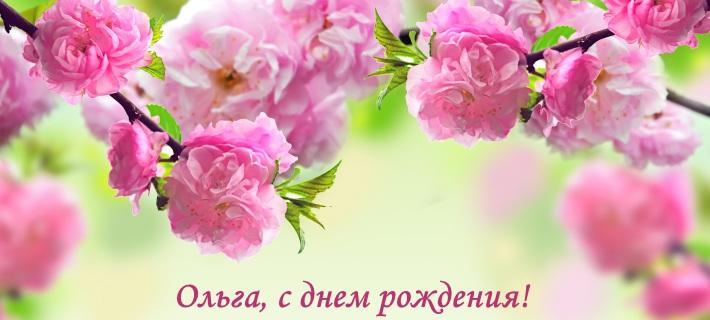 Ольга, с днем рождения!