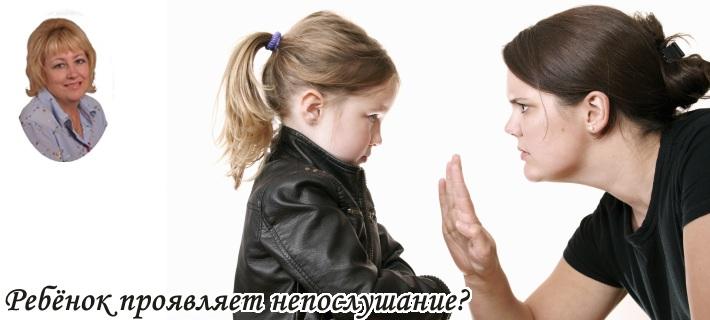 ребенок непослушание