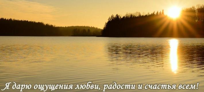 Я дарю ощущения любви, радости и счастья всем!