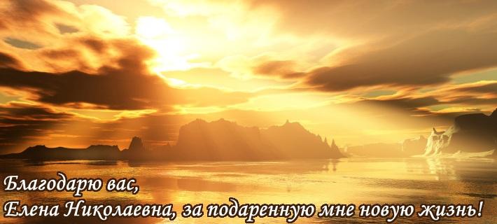 Благодарю вас, Елена Николаевна, за подаренную мне новую жизнь!
