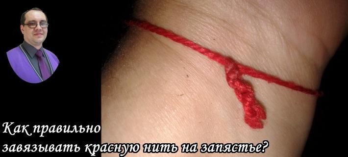 красная нить на запястье кому помогла отзывы игры плетками