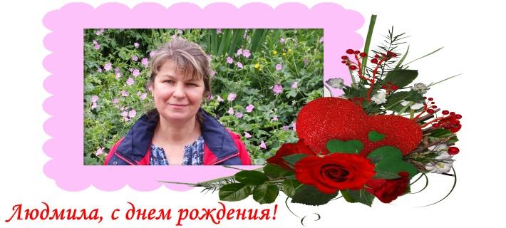 Людмила ивановна с днем рождения картинки, картинки надписями
