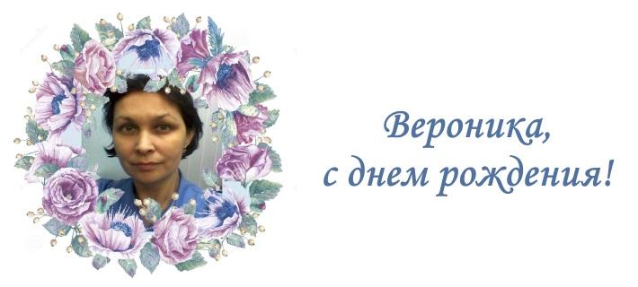 Открыток, картинки с именем вероника с днем рождения