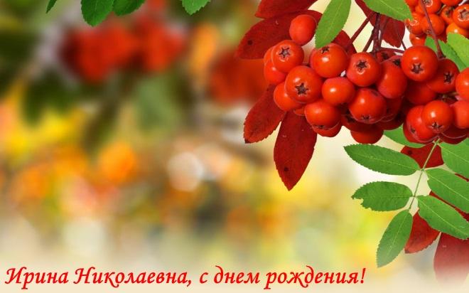 С днем рождения ирина николаевна картинки